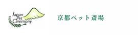 京都ペット斎場